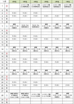 11少年団.png