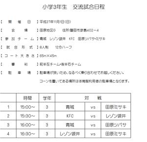 U-9練習試合.png