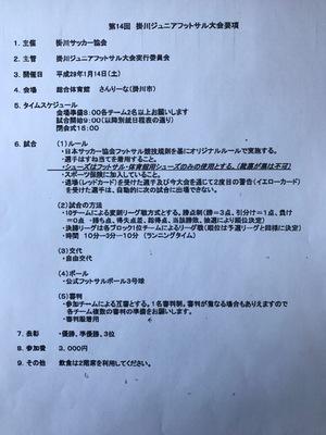 フットサル大会要項.JPG