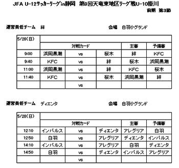 U-10リーグ.png
