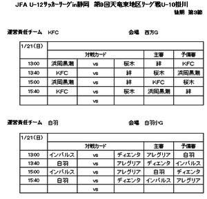 1月21日 U-10リーグ戦.png