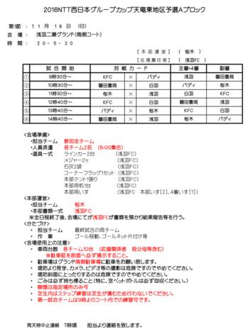 NTT 11.18.png